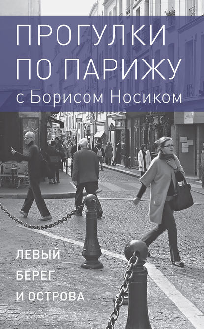 Обложка «Прогулки по Парижу с Борисом Носиком. Книга 1: Левый берег и острова»