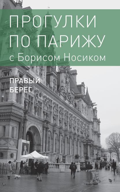 Обложка «Прогулки по Парижу с Борисом Носиком. Книга 2: Правый берег»
