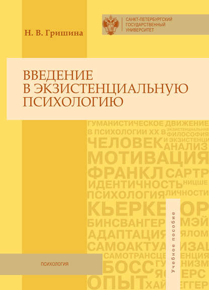 Обложка «Введение в экзистенциальную психологию. Учебное пособие»