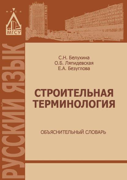 Обложка «Строительная терминология. Объяснительный словарь»