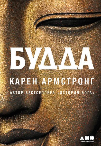 Обложка «Будда»