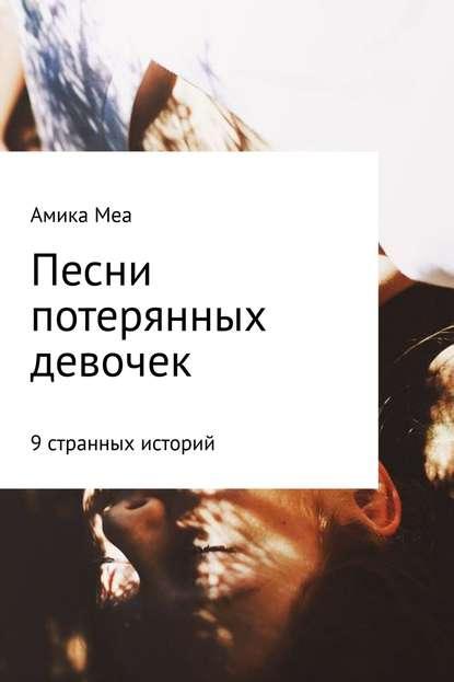 Обложка «Песни потерянных девочек»