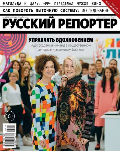 Обложка «Русский Репортер 19-2017»
