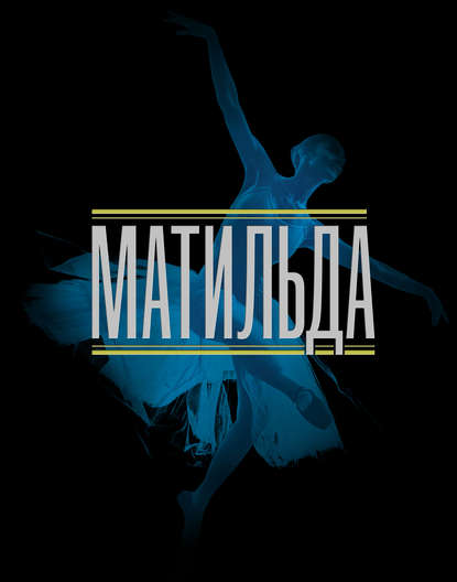 Обложка «Матильда»