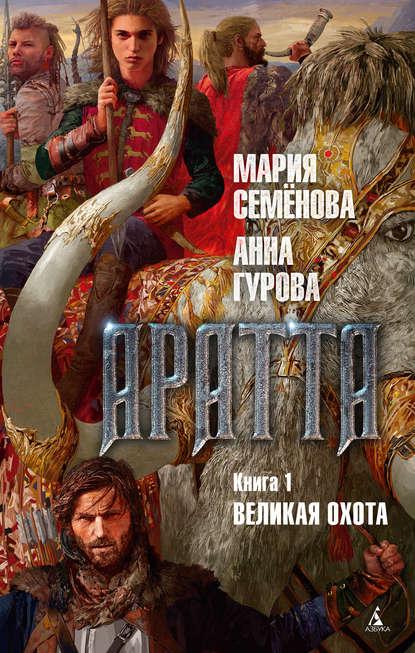 Обложка «Аратта. Книга 1. Великая Охота»