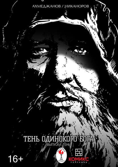 Обложка «Тень одинокого Бога. Часть 1. Тень»