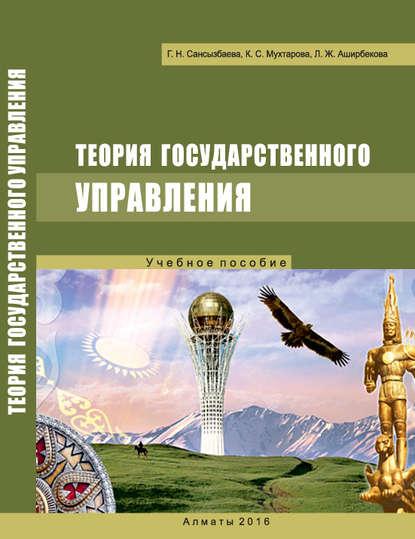 Обложка «Теория государственного управления»