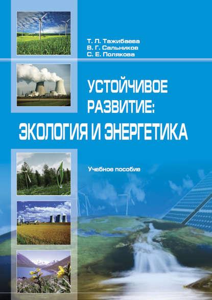 Обложка «Устойчивое рaзвитие: экология и энергетика»