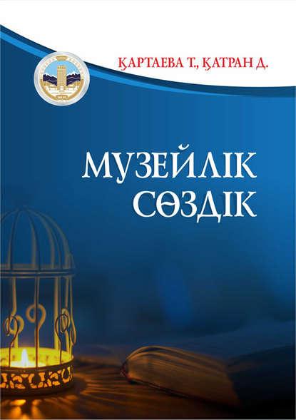 Обложка «Музейлік электронды сөздік»