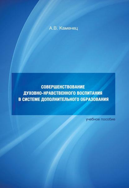 Обложка «Совершенствование духовно-нравственного воспитания в системе дополнительного образования. Учебное пособие»