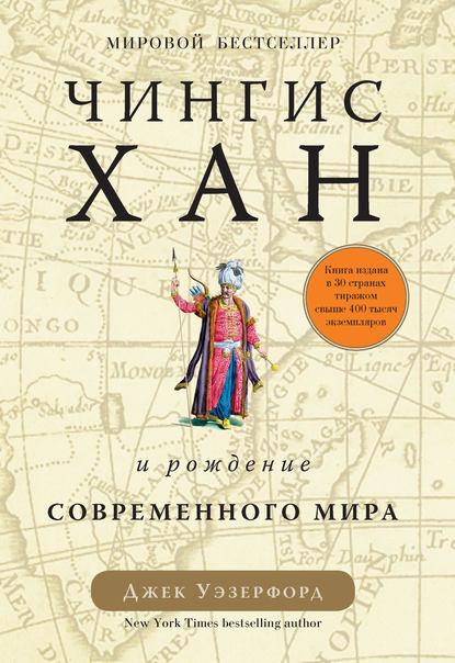 Скачать книгу Чингисхан и рождение современного мира