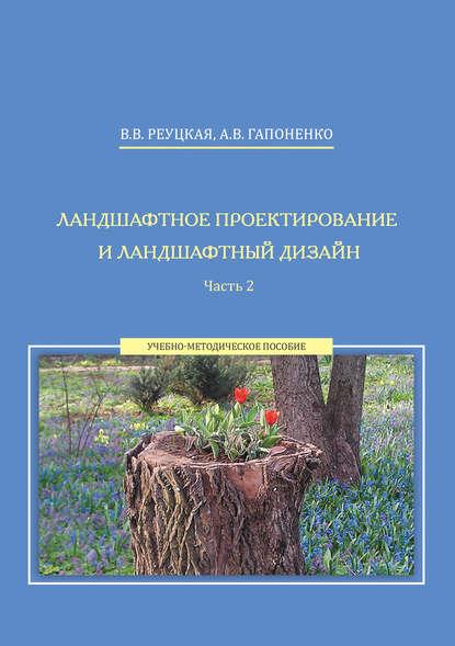 Обложка «Ландшафтное проектирование и ландшафтный дизайн. Часть 2»