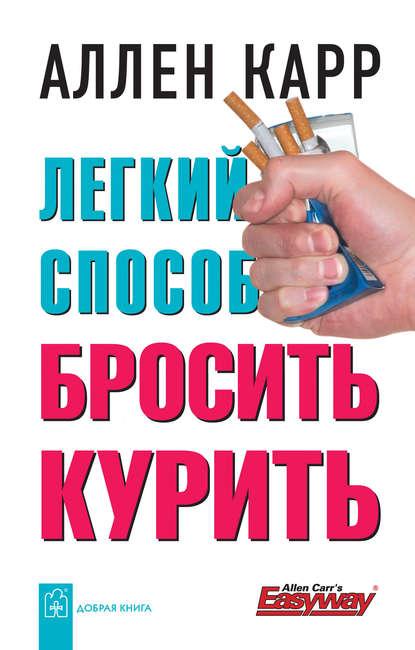 Обложка книги Легкий способ бросить курить, автор Карр, Аллен
