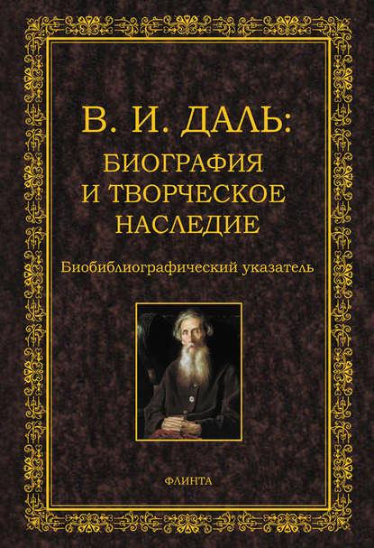 Обложка «В.И. Даль: биография и творческое наследие. Биобиблиографический указатель»