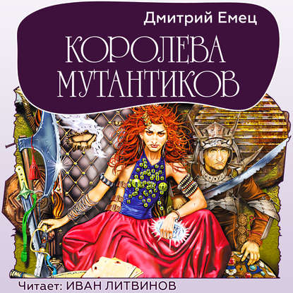 Обложка «Королева мутантиков»