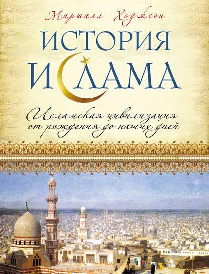 Обложка «История ислама: Исламская цивилизация от рождения до наших дней»