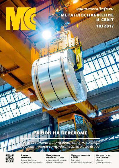Обложка «Металлоснабжение и сбыт №10/2017»
