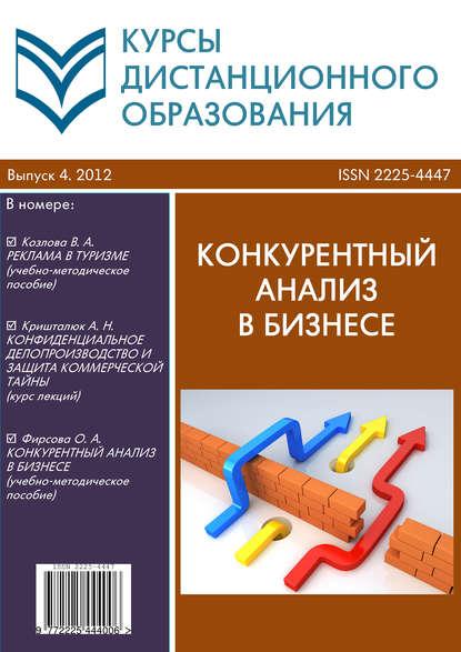 Обложка «Курсы дистанционного образования. Выпуск 04/2012. Конкурентный анализ в бизнесе»