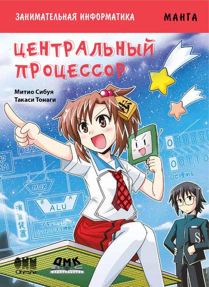 Обложка «Занимательная информатика. Центральный процессор»