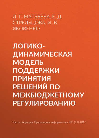 Обложка «Логико-динамическая модель поддержки принятия решений по межбюджетному регулированию»