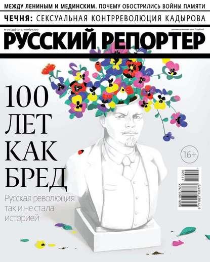 Обложка «Русский Репортер 20-2017»