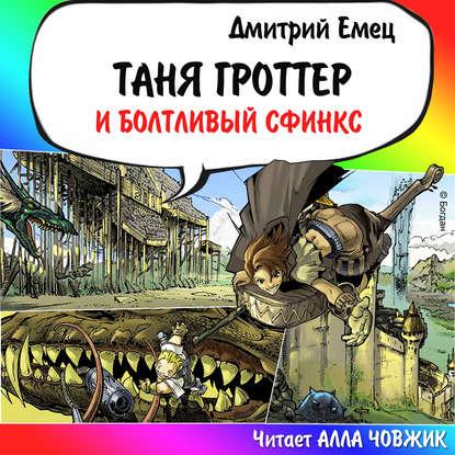 Обложка «Таня Гроттер и Болтливый сфинкс»