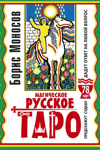 Обложка «Магическое русское таро. 78 карт. Предскажут судьбу. Дадут ответ на любой вопрос»