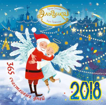 Обложка «Эльфика. 365 счастливых дней. Календарь на 2018 год»