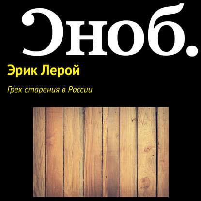 Обложка «Грех старения в России»