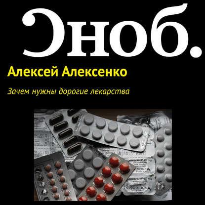 Обложка «Зачем нужны дорогие лекарства»