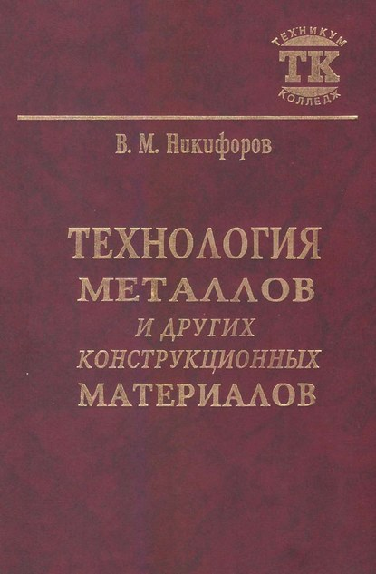 Обложка «Технология металлов и других конструкционных материалов»