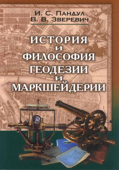 Обложка «История и философия геодезии и маркшейдерии»
