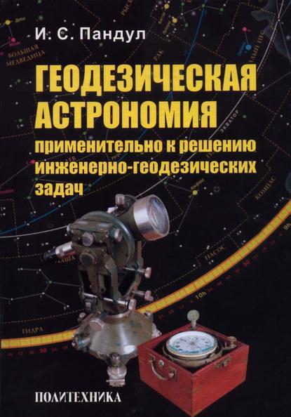 Обложка «Геодезическая астрономия применительно к решению инженерно-геодезических задач»