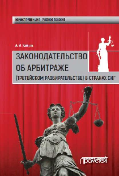 Обложка «Законодательство об арбитраже (третейском разбирательстве) в странах СНГ»