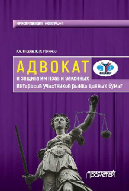Обложка «Адвокат и защита им прав и законных интересов участников рынка ценных бумаг. Монография»