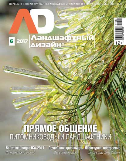 Обложка «Ландшафтный дизайн №06/2017»