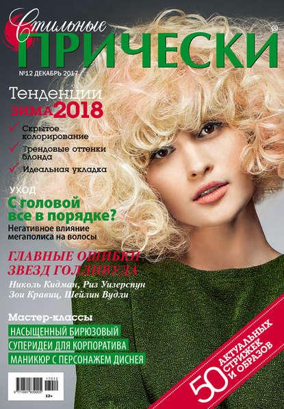 Обложка «Стильные прически №12/2017»