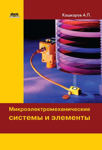 Обложка «Микроэлектромеханические системы и элементы»