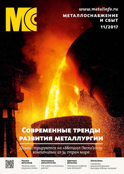 Обложка «Металлоснабжение и сбыт №11/2017»