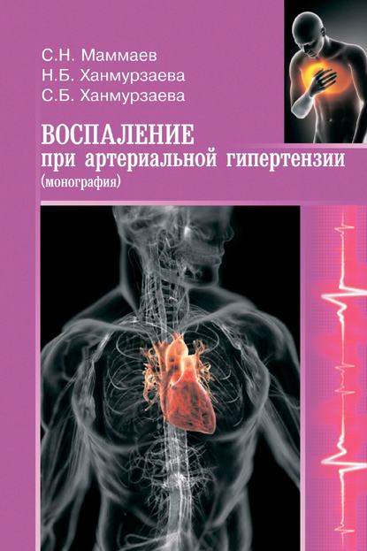Обложка «Воспаление при артериальной гипертензии. Монография»