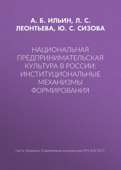 Обложка «Национальная предпринимательская культура в России: институциональные механизмы формирования»