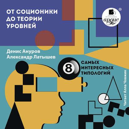 Обложка «От соционики до теории уровней: восемь самых интересных типологий»