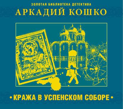 Обложка «Кража в Успенском соборе и другие рассказы»