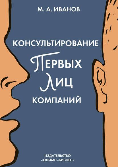 Обложка «Консультирование первых лиц компаний. Клиентцентрированный подход»