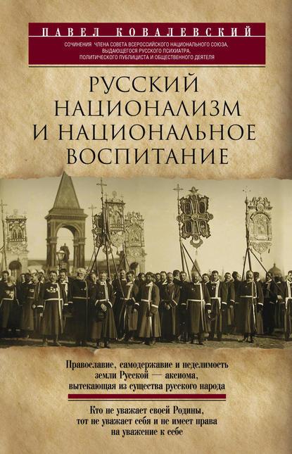 Обложка «Русский национализм и национальное воспитание»