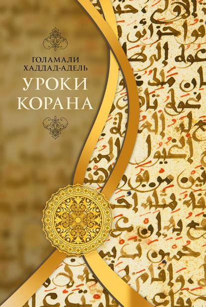 Обложка «Уроки Корана»