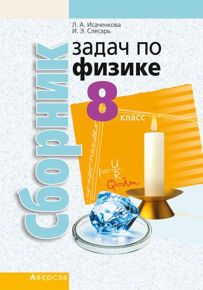 Обложка «Сборник задач по физике. 8 класс»