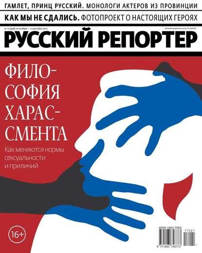 Обложка «Русский Репортер 21-2017»