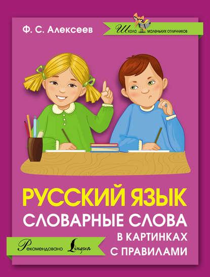 Обложка «Русский язык. Словарные слова в картинках с правилами»