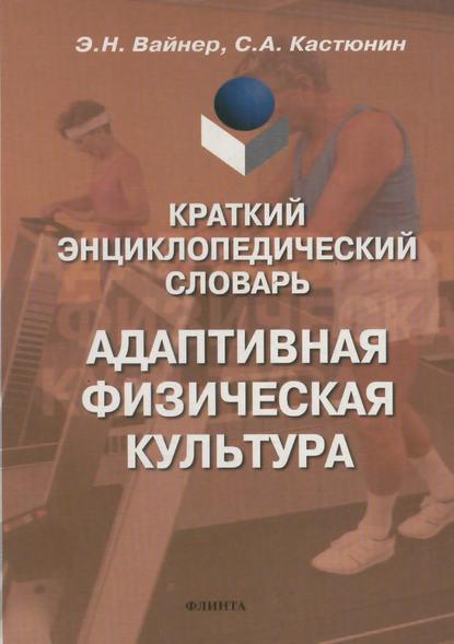 Обложка «Краткий энциклопедический словарь. Адаптивная физическая культура»